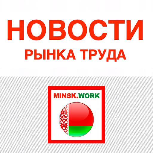 Novosti-rynka-truda