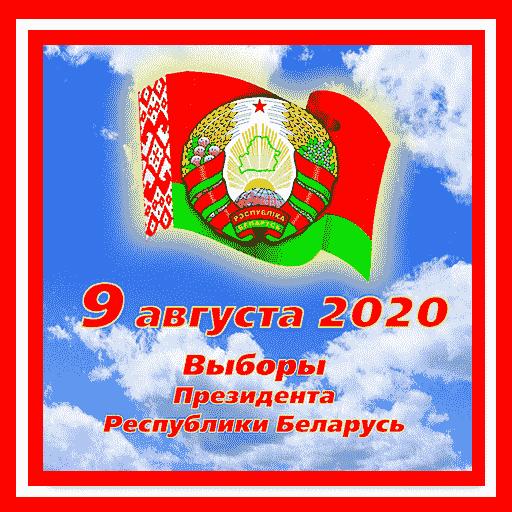 vybory-prezidenta-belarusi-2020